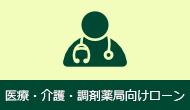 医療・介護・調剤薬局向けローン