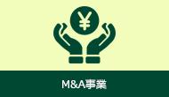 M&A事業