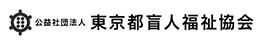 公益社団法人 東京都盲人福祉協会