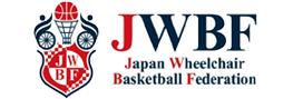 一般社団法人 日本車椅子バスケットボール連盟