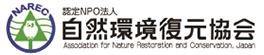 認定NPO法人 自然環境復元協会