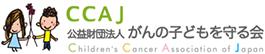 公益財団法人 ガンの子供を守る会